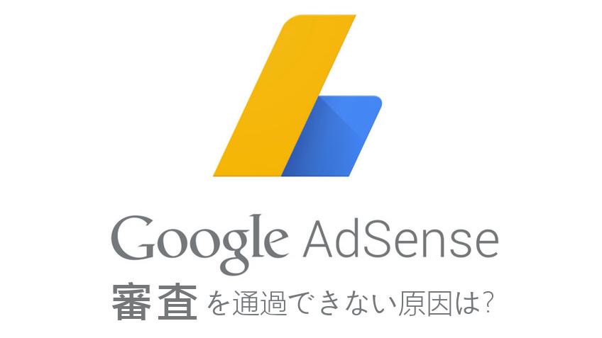 【2018年4月最新版】Googleアドセンスの審査を通過できない原因と解決方法