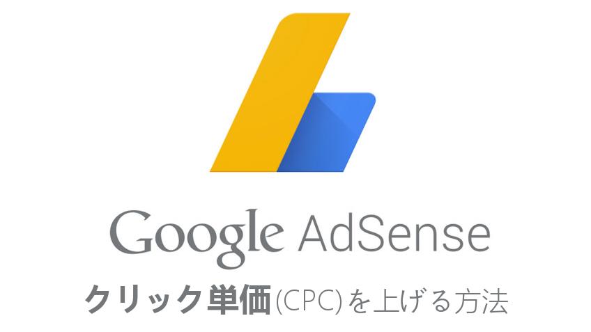 Googleアドセンス広告クリック単価の平均と、CPCを上げる方法