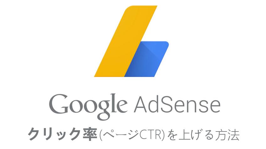 Googleアドセンス広告クリック率の平均と、ページCTRを上げる方法