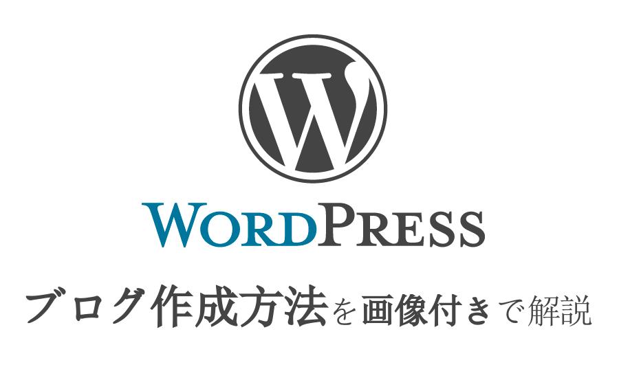 【完全版】WordPressでブログサイトを作成する方法|画像付きで初心者にも分かりやすく解説